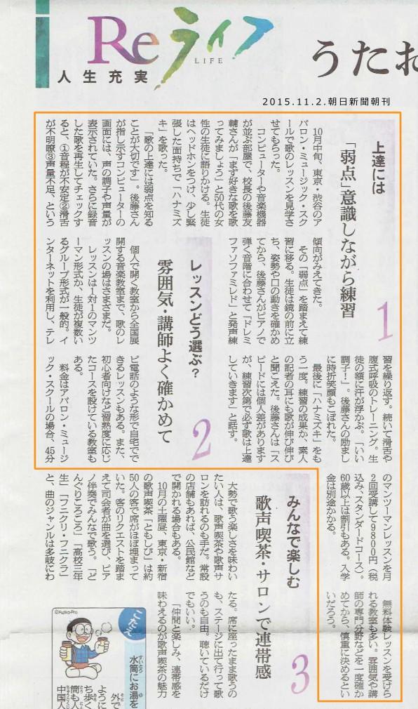 朝日新聞記事マーカー2015.11.2
