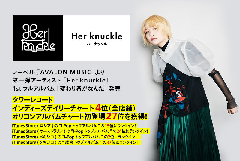 Her knuckle ハーナックル レーベル 『AVALON MUSIC』より第一弾アーティスト 『Her knuckle』1stフルアルバム 「変わり者がなんだ」 発売オリコンデイリーチャート初登場4位
